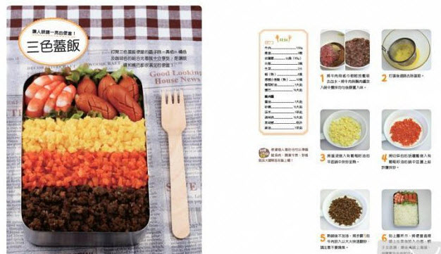 Sometime also want to bring Bento (65 lovely bento recipes)